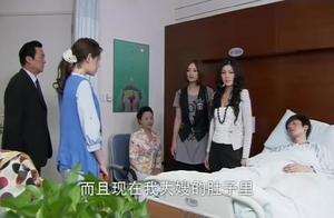 艾莉要赶品如走,而她自己居然要留在病房,真是太嚣张了!