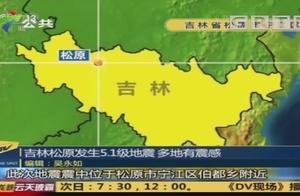 吉林松原发生5.1级地震,多地都有震感