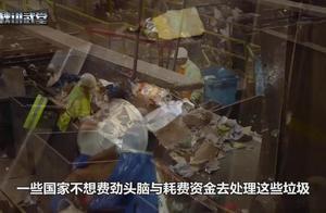 忍无可忍,亚洲国家将10个集装箱垃圾遣回,态度十分强硬