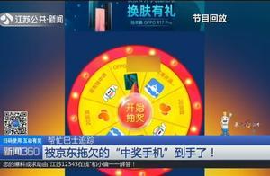 京东抽奖中手机,却被通知系统故障?被拖欠的手机终于到手了!