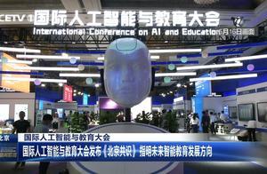国际人工智能与教育大会发布《北京共识》