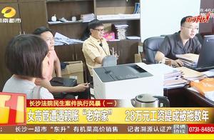 """女高管遭拖欠28万工资,公司法人直""""哭穷"""",一听拘留画风"""