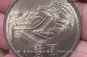 最值钱的1元硬币,拍出13万元天价,很多人都眼熟,却没见过?