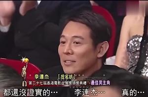 香港金像奖得主是谁?竟然连刘德华,郭富城,都要起身祝贺!