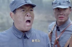 八路军战士攻城受阻,干部直接带着敢死队冲锋!这才是人民的军队