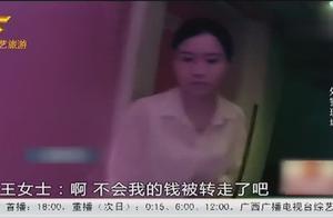 女子被电信诈骗,民警迅速前往所在宾馆,展开真假对质