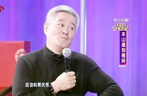 赵本山做客郭的秀,上来还吐槽这节目的名字!应该叫郭优秀!