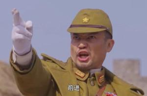 鬼子军官心狠手辣,完全不顾手下死活,明知有地雷竟让手下送死!
