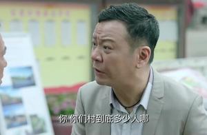 鸡毛飞上天:魏总想忽悠乡下人却反被坑,背后主谋竟是陈江河!