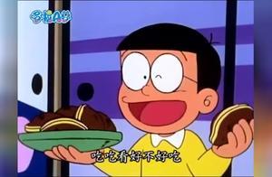 哆啦A梦:大雄想要神奇道具!用铜锣烧诱惑哆啦A梦,他能得逞吗