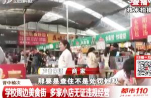 晋中榆次:学校周边美食街,多家店铺无证违规经营