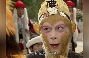【86版西游记】猴哥找回国宝 国王笑的嘴都合不住