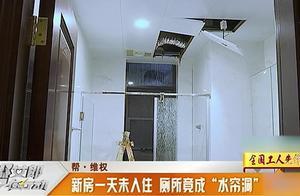 新房一天未入住,厕所竟成水帘洞,损失谁来赔偿?