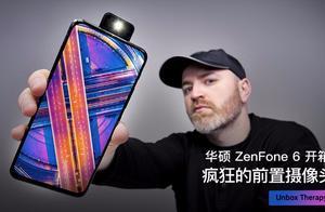 华硕 ZenFone 6 开箱!疯狂的前置摄像头