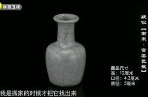 藏友的瓷瓶自称是传家宝已流传百年,专家一质疑咋又成了几十年