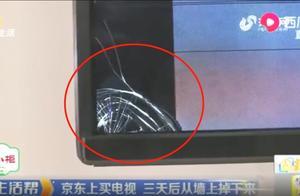 济南市民京东上买电视,三天后从墙上掉下来,售后:赔偿200元