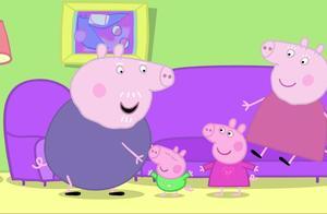 小猪佩奇:猪爷爷猪奶奶要看着猪宝宝睡觉,却跟他们玩起游戏了!