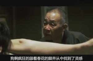 男子痴迷美足,天天抱着睡觉,日本荒诞电影《富美子之足》