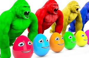 大猩猩玩惊喜蛋变各种颜色 颜色益智早教 培养孩子颜色认知