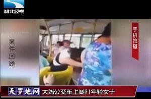 大妈公交上暴打年轻女子,上来就是一巴掌,边打边骂女子没敢还手