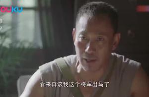 百姓们放粮遭拒,老汉直接以将军身份给省委发电报,立马放粮!