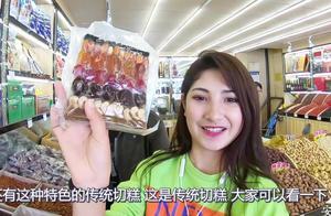 外地人说吃不起的切糕,在新疆本地卖多少钱?过去的说法不可信!