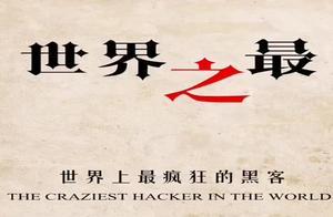 世界上最顶级的黑客,是中国的黑客,他做过很多疯狂的事情
