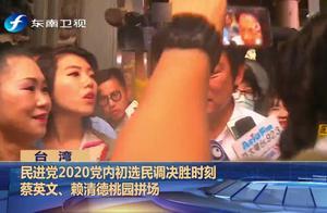 民进党2020党内初选民调决胜时刻  蔡英文、赖清德桃园拼场