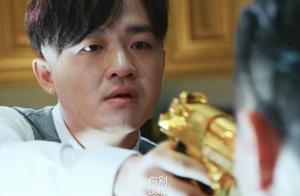 大人物:赵泰竟敢拿着黄金枪威胁警察,简直无法无天,真是嚣张