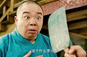 李小龙不练武功改当大厨了?看给大叔气的,都要拿刀砍他!