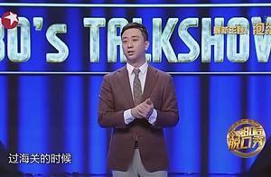 王自健吐槽视频网站的广告时间太长,感觉这话说的没毛病