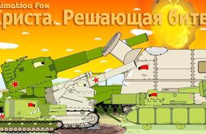 坦克世界动画:都是大管子