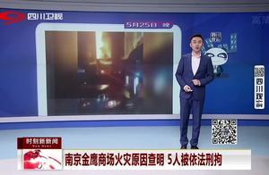 严惩!南京金鹰商场火灾原因查明,5人被依法刑拘