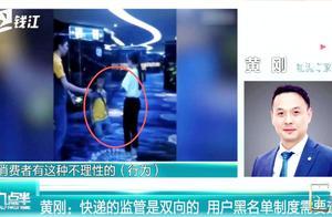少了一个芒果遭恶意投诉 圆通女快递员被逼下跪道歉