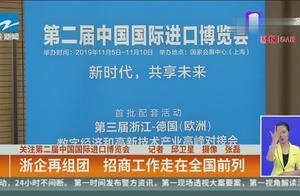 中国首次国际进口博览会在哪里举办
