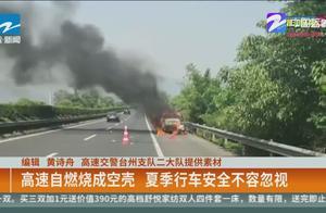 高速上轿车自燃烧成空壳,夏季行车安全不容忽视!