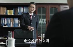陈海出车祸,侯亮平怀疑季昌明,不料季昌明早被调查清楚了