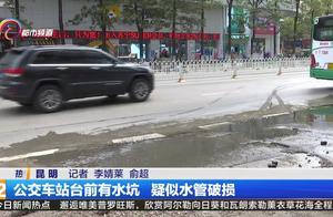 公交车站台前有水坑,疑似水管破损