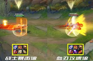 英雄联盟:新版剑圣暴击流VS攻速流伤害对比,差距!