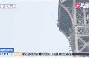 """徒手攀爬埃菲尔铁塔!还与警方僵持6个小时,这个男子真的""""猛"""""""