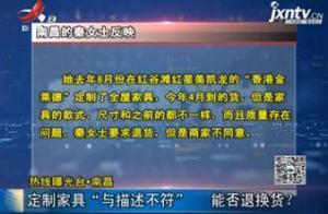 """【热线曝光台】南昌:定制家具""""与描述不符"""" 能否退换货?"""