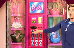 芭比之梦想豪宅:衣柜竟然想和售货机谈恋爱!好吧你俩挺般配的