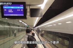 中国高铁好评如潮,日本游客却指出两大缺陷,令人难以反驳