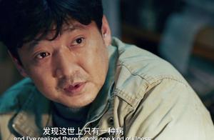 我不是药神:张长林的话太真实了,这世上只有一种病!永远治不好
