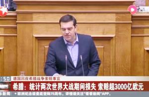 希腊统计损失向索赔超3千亿欧元,德国回应希腊战争索赔事宜