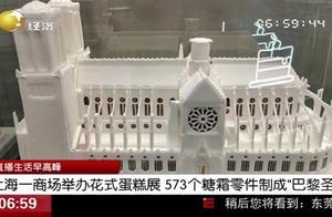"""上海一商场举办花式蛋糕展,573个糖霜零件被制成""""巴黎圣母院"""""""