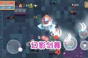 元气骑士:幻影剑舞,挥剑速度堪比加特林,boss:攻速逆天!