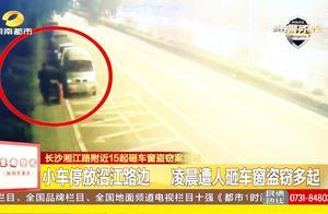 猖狂!小车停放沿江路边,凌晨遭人砸车窗偷盗,作案高达15起
