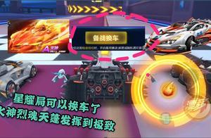 QQ飞车手游:星耀局新增中途换车模式终于可以把3强A车发挥到极致