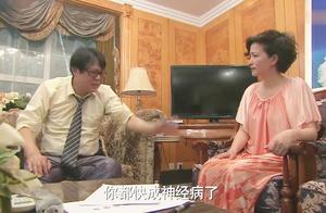 老婆对老公绝望提出离婚,不想老公死不悔改,竟然说老婆是神经病
